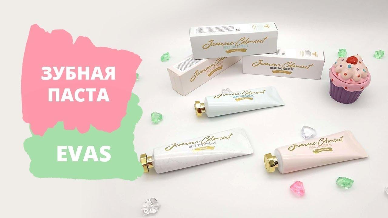 Зубная паста отбеливающая Evas Jeanne Calment Herb Toothpaste Pure & Shine 80g 3 - Фото 3