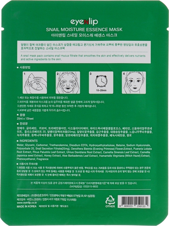 Маска тканевая увлажняющая с муцином улитки Eyenlip SNAIL MOISTURE ESSENCE MASK 25ml 2 - Фото 2