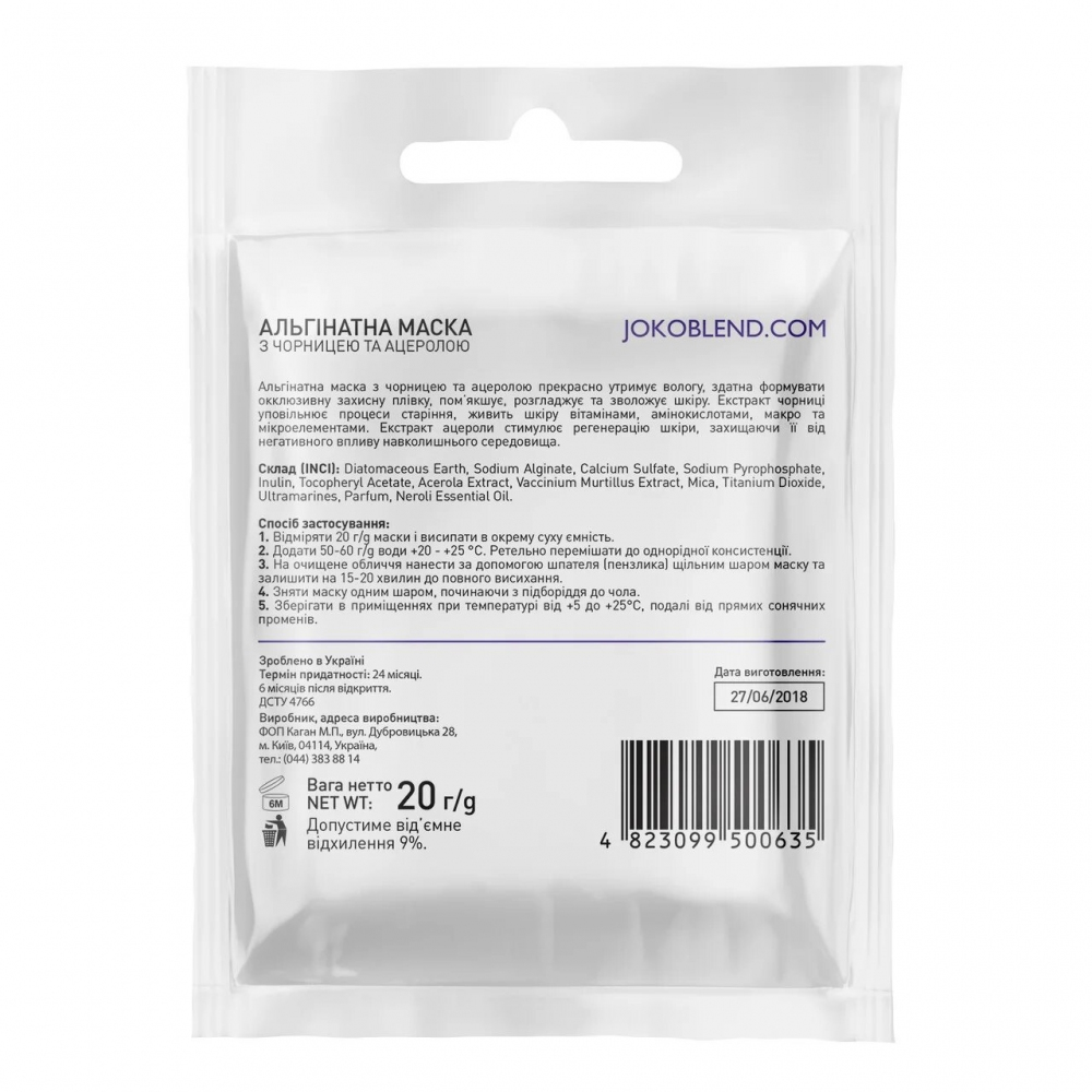 Маска альгинатная с черникой и ацеролой для лица Joko Blend Premium Alginate Mask   20g 2 - Фото 2