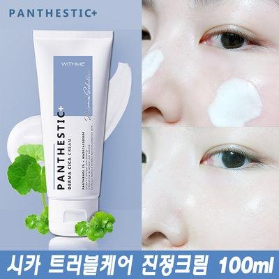 Крем успокаивающий с центеллой азиатской для лица Evas Panthestic Derma Cica Cream 100ml 2 - Фото 3