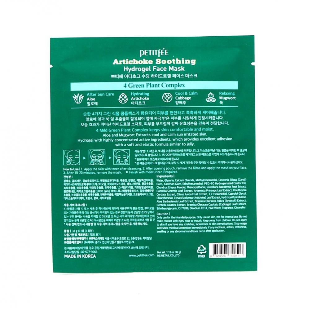 Маска гидрогелевая успокаивающая с экстрактом артишока для лица PETITFEE Artichoke Soothing Face Mask 32g 2 - Фото 2