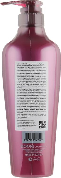 Шампунь увлажняющий с экстрактом хризантемы для сухих и нормальных волос Daeng Gi Meo Ri Shampoo For Normal To Dry Scalp  300 ml