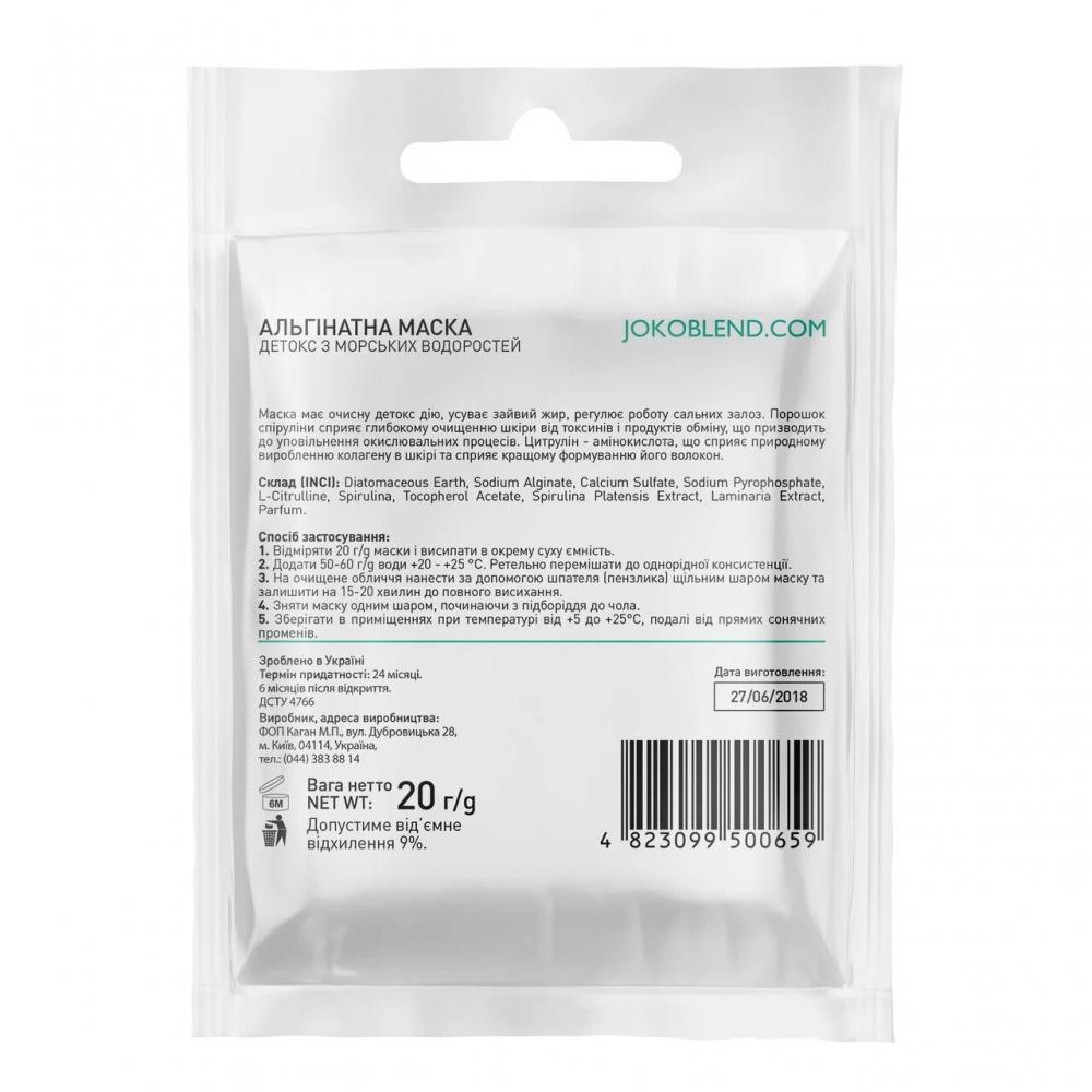 Маска альгинатная детокс с морскими водорослями для лица Joko Blend Premium Alginate Mask 20g 2 - Фото 2