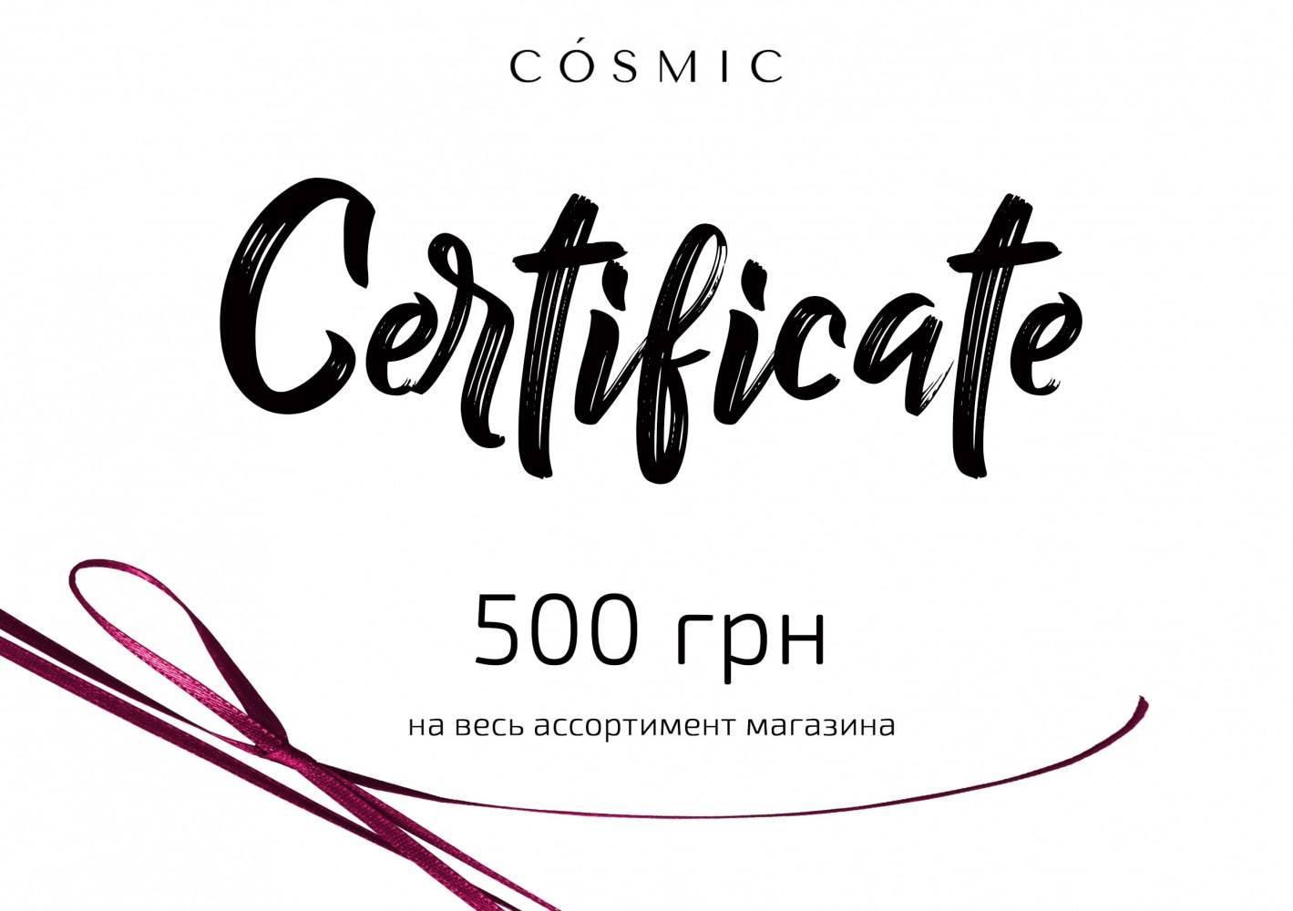 Подарочный Сертификат COSMIC 0 - Фото 1