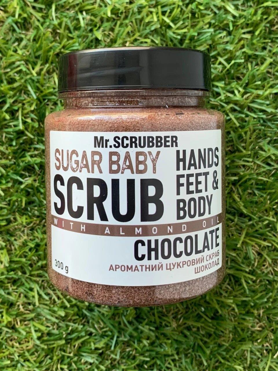 Скраб сахарный с ароматом шоколада для тела Mr.Scrubber Sugar Baby Chocolate 300g 0 - Фото 1