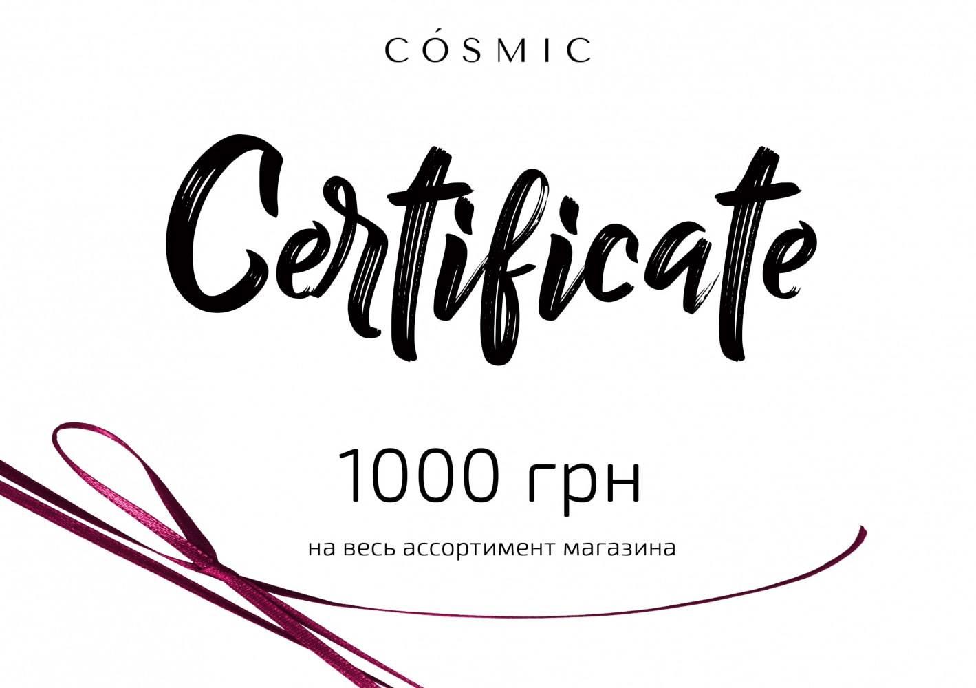 Подарочный Сертификат COSMIC 2 - Фото 3
