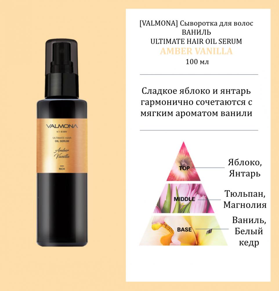 Сыворотка для волос с ароматом ванили Evas Valmona Ultimate Hair Oil Serum Amber Vanilla 100ml 3 - Фото 3