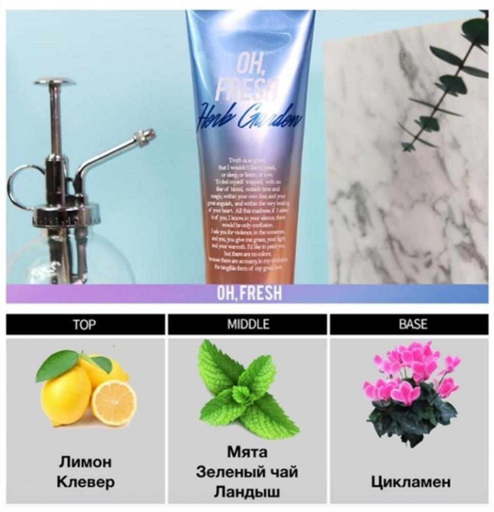 Крем натуральный для тела Evas Kiss by Rosemine Fragrance Cream Oh, Fresh Herb 140ml 3 - Фото 3