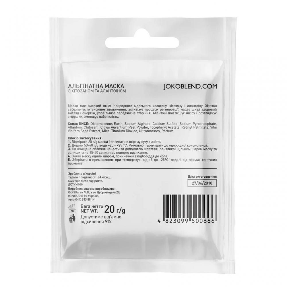 Маска альгинатная с хитозаном и аллантоином для лица Joko Blend Premium Alginate Mask 20g 2 - Фото 2