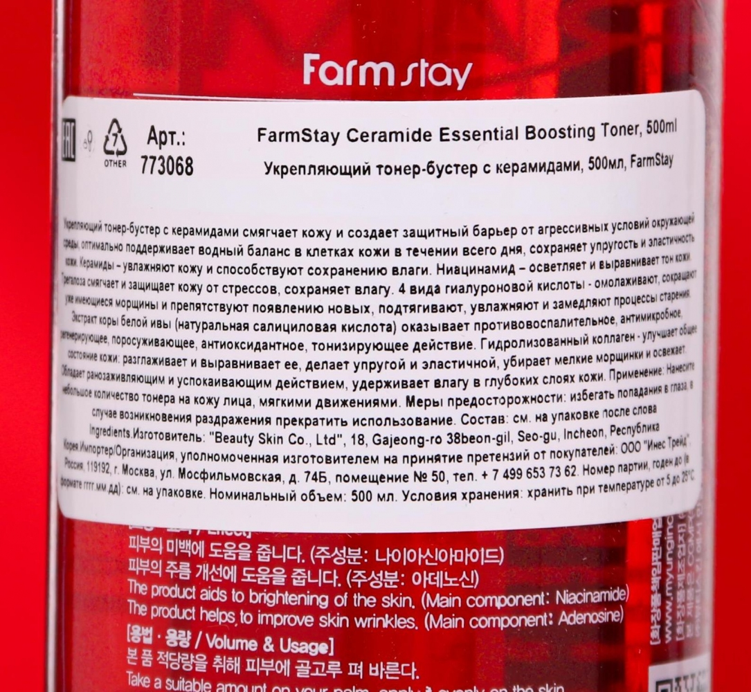 Тонер омолаживающий с керамидами FarmStay Ceramide Essential Boosting Toner 500ml 2 - Фото 2