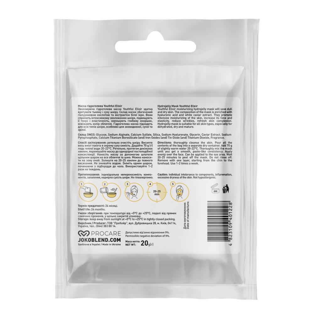 Маска гидрогелевая с белой икрой для лица Joko Blend Youthful Elixir Hydrojelly Mask 20g 2 - Фото 2