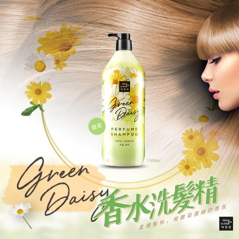 Шампунь парфюмерный с экстрактом маргаритки для волос Mise en Scene GREEN DAISY PERFUME SHAMPOO 1100ml 2 - Фото 2