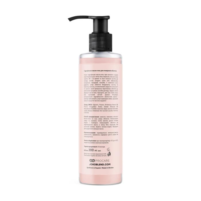 Гидрофильное масло-гель для лица Joko Blend Hydrophilic Cleansing Oil-Gel 200ml 2 - Фото 2