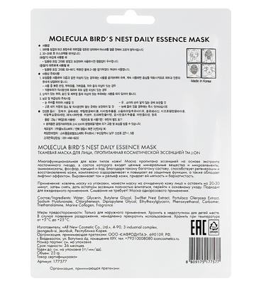 Маска тканевая с экстрактом ласточкиного гнезда для лица J:ON Bird's Nest Mask Sheet 10х23ml 2 - Фото 2