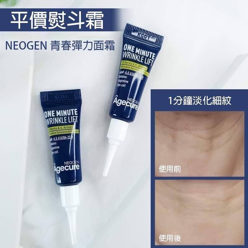 Ампула с аргирелином омолаживающая для разглаживания морщин Neogen Agecure One Minute Wrinkle Lift, 1oz/3ml 0 - Фото 1