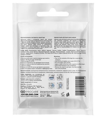 Маска альгинатная с экстрактом черной икры для лица Joko Blend Premium Alginate Mask 2 - Фото 2