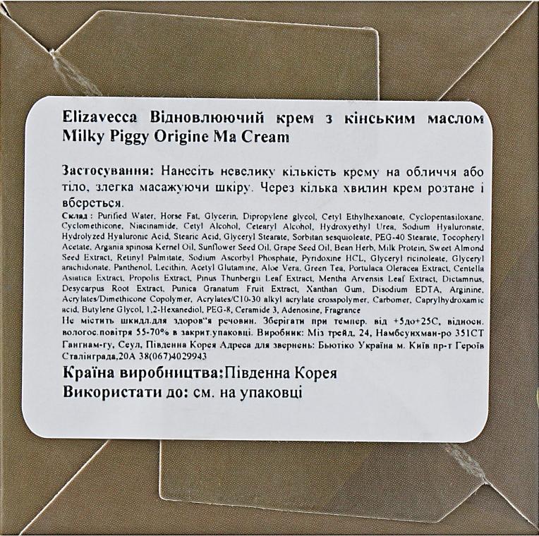 Крем восстанавливающий с лошадиным маслом Elizavecca Face Care Milky Piggy Origine Ma Cream 100ml 3 - Фото 3