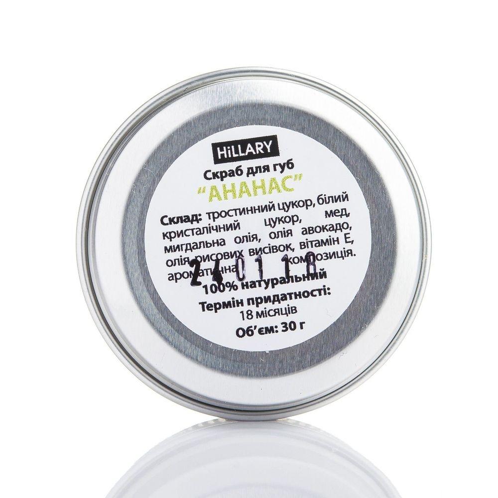 Скраб для губ с экстрактом ананаса Hillary Lip Scrub Pineapple, 30 g 1 - Фото 2