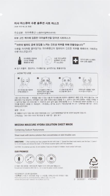 Маска Для Интенсивного и Глубоко Увлажнения С Гиалуроновой Кислотой MISSHA Mascure Hydra Solution Sheet Mask Hyaluronic Acid 27ml 2 - Фото 2