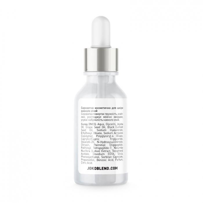 Сыворотка пептидная для глаз Joko Blend Brightening Eye Serum 10ml 1 - Фото 2