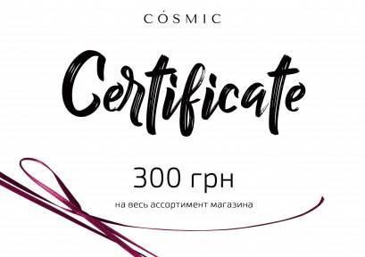 Подарочный Сертификат COSMIC