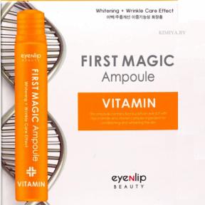 Сыворотка ампульная с витаминами для лица Eyenlip FIRST MAGIC AMPOULE # VITAMIN 13ml