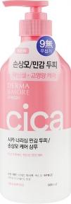 Шампунь восстанавливающий KeraSys Derma & More Cica Repair Shampoo 600ml